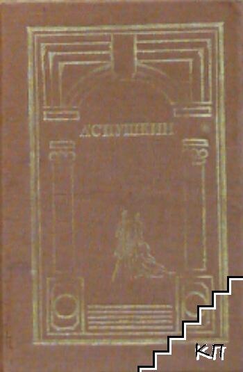 Арапинът на Петър Велики; Капитанската дъщеря; Добровски