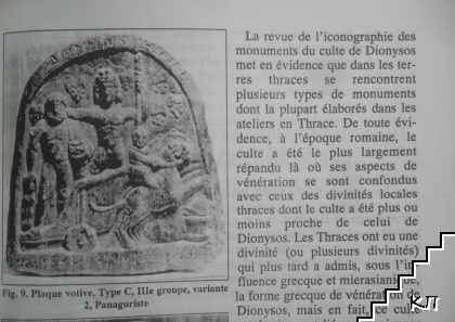 Pulpudeva: Semaines Philippopolitaines de l'histoire et de la Culture Thrace 6 supplementum (Допълнителна снимка 2)