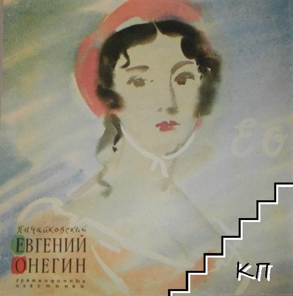 Опера П. И. Чайковского - Евгений Онегин