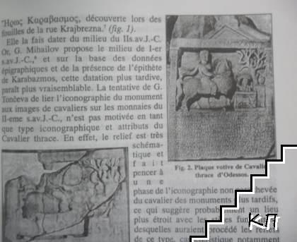 Pulpudeva: Semaines Philippopolitaines de l'histoire et de la Culture Thrace 6 supplementum (Допълнителна снимка 3)