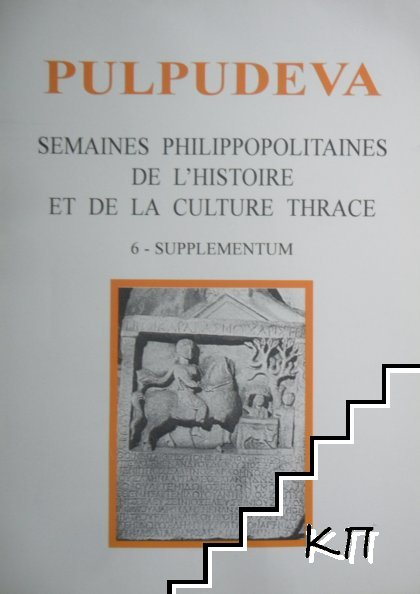 Pulpudeva: Semaines Philippopolitaines de l'histoire et de la Culture Thrace 6 supplementum