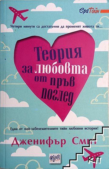 Теория за любовта от пръв поглед