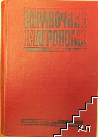 Справочник на агронома