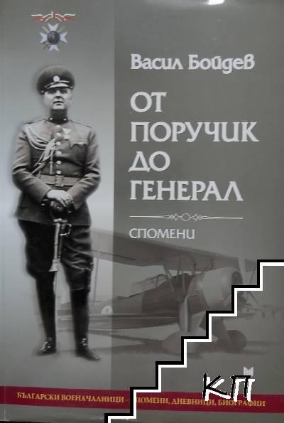 От поручик до генерал