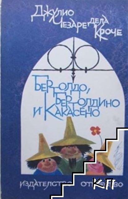 Бертолдо, Бертолдино и Какасено