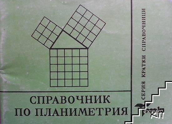 Справочник по планиметрия