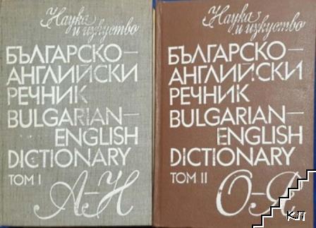 Българо-английски речник. Том 1-2