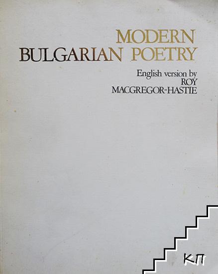 Modern Bulgarian Poetry