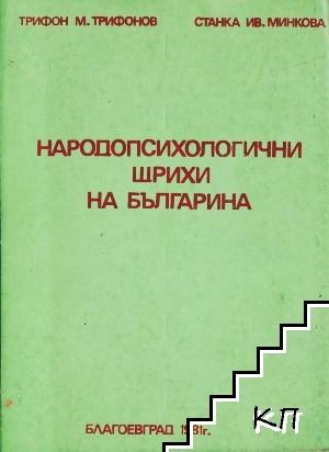 Народопсихологични щрихи на българина