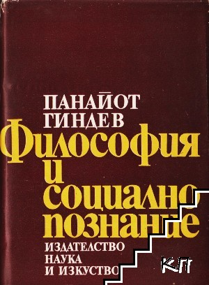 Философия и социално познание
