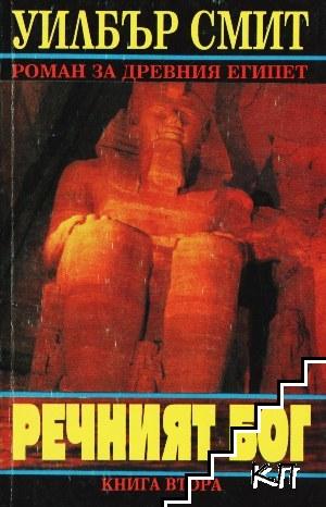 Речният бог. Книга 2