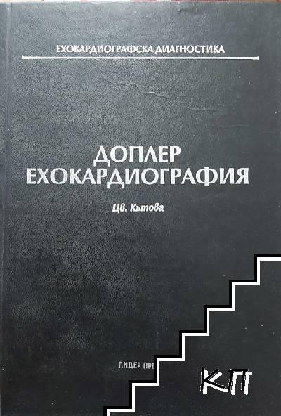 Доплер ехокардиография