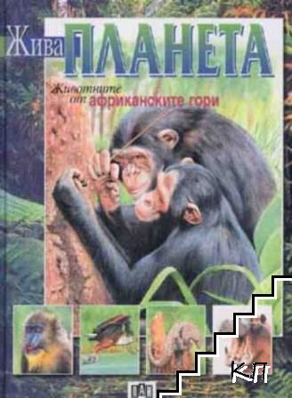 Жива планета: Животните от африканските гори