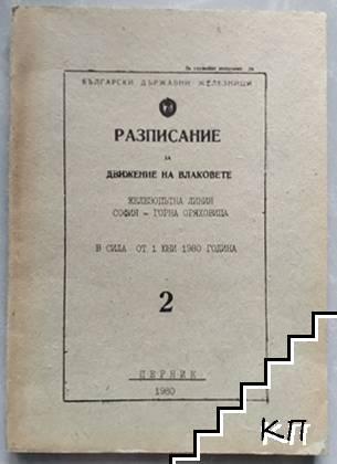 Разписание за движение на влаковете по железопътна линия София - Горна Оряховица