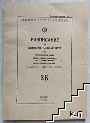Разписание за движение на влаковете по железопътните линии Варна-Синдел-Карнобат и Юнак-Старо Оряхово и Варна Синдел-Кардам