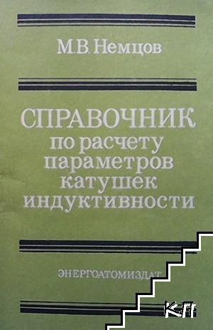 Справочник по расчету параметров катушек индуктивности