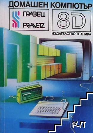 Домашен компютър Правец-8д