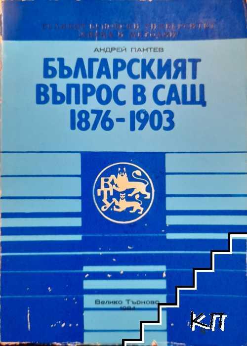 Българският въпрос в САЩ 1876-1903