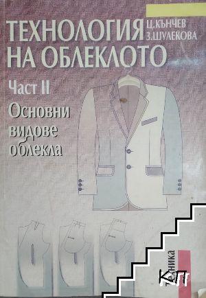 Технология на облеклото. Част 2