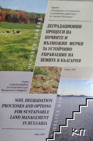 Деградационни процеси на почвите и възможни мерки за устойчиво управление на земите в България / Soil degradation processes and options for sustainable land management in Bulgaria