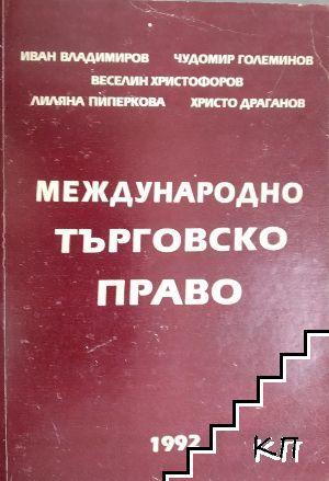 Международно търговско право