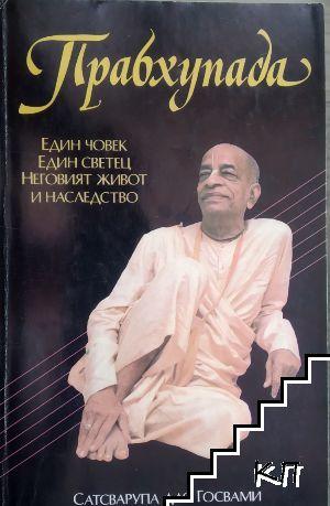 Прабхупада: Един човек, един светец, неговият живот и наследство