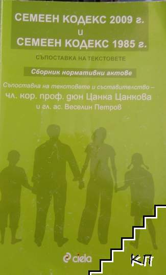 Семеен кодекс 2009 г. и семеен кодекс 1985 г. - съпоставка на текстовете