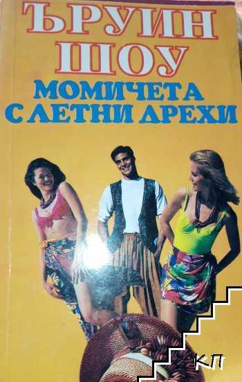 Момичета с летни дрехи