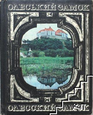 Олеський замок / Олесский замок / Zamek w Olesku / Olesky castle