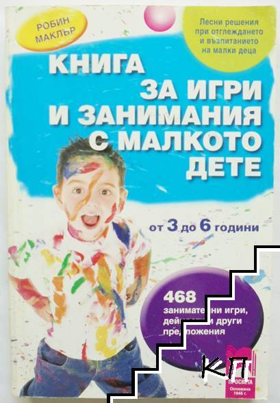 Книга за игри и занимания с малкото дете