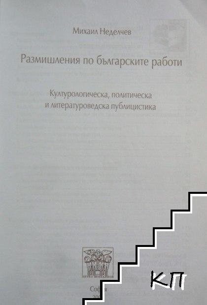 Размишления по българските работи (Допълнителна снимка 1)