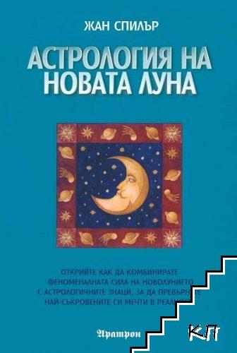 Астрология на новата Луна