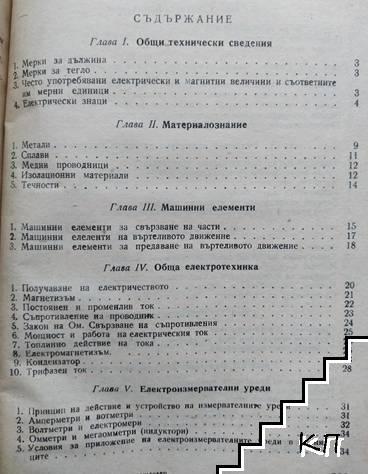 Наръчник на рудничния електрошлосер (Допълнителна снимка 1)