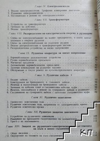 Наръчник на рудничния електрошлосер (Допълнителна снимка 2)