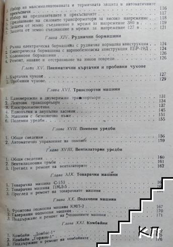 Наръчник на рудничния електрошлосер (Допълнителна снимка 3)