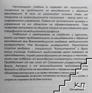 Мениджмънт и здравен мениджмънт. Част 1: Организационна психология (Допълнителна снимка 2)