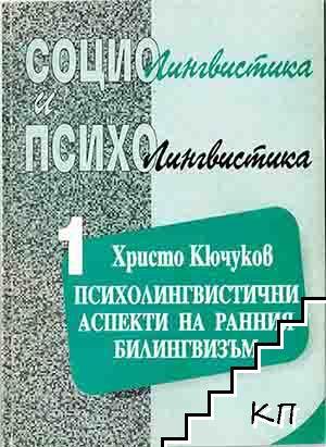 Психолингвистични аспекти на ранния билингвизъм