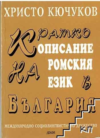 Кратко описание на ромския език в България