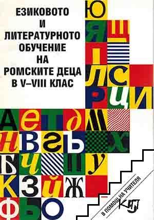 Езиковото и литературното обучение на ромските деца в 5.-8. клас