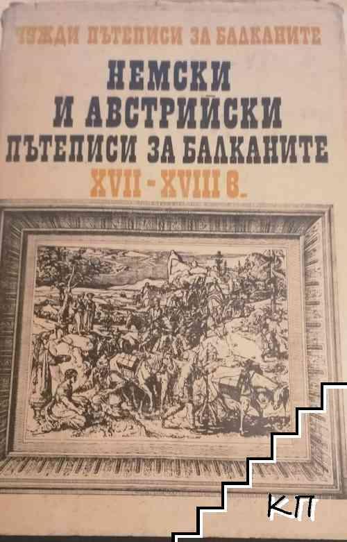 Чужди пътеписи за Балканите. Том 3: Немски и австрийски пътеписи за Балканите XV-XVI в.
