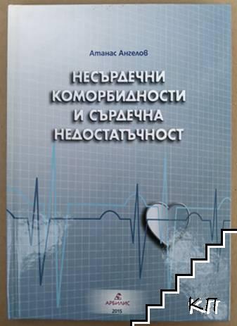 Несърдечни коморбидности и сърдечна недостатъчност
