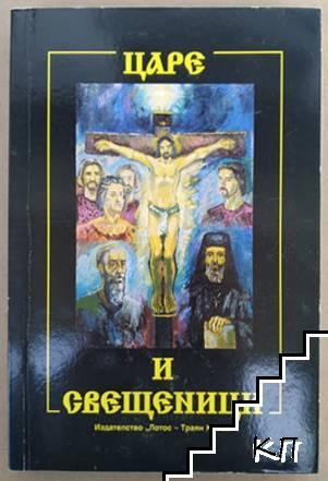 Синовете на светлината. Книга 2: Царе и свещеници