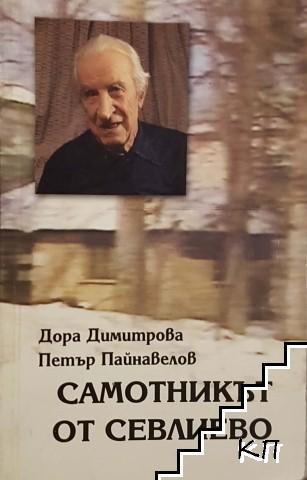 Самотникът от Севлиево