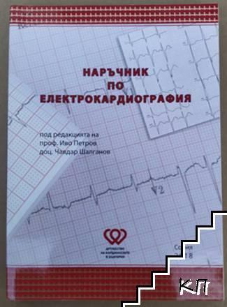Наръчник по електрокардиография