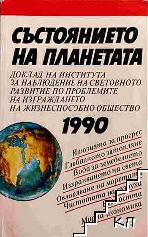 Състоянието на планетата 1990
