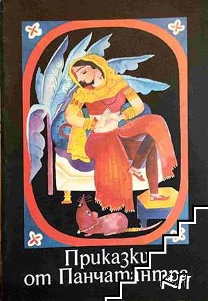 Приказки от Панчатантра