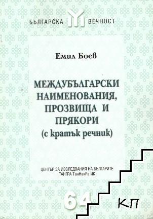 Междубългарски наименования, прозвища и прякори