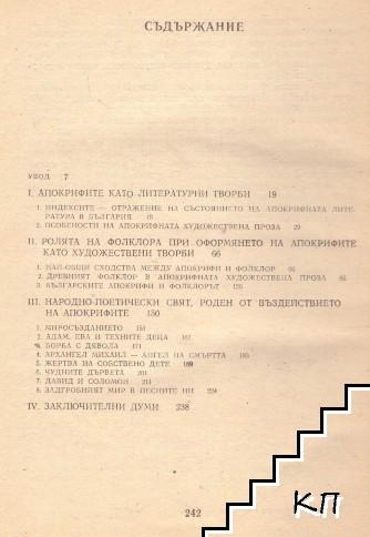Апокрифна литература и фолклор (Допълнителна снимка 1)