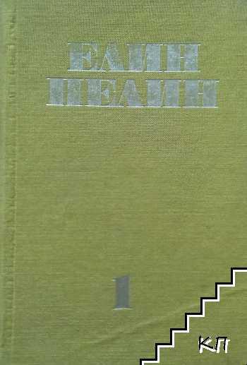 Съчинения в шест тома. Том 1-6 (Допълнителна снимка 1)