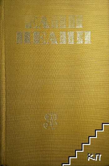 Съчинения в шест тома. Том 1-6 (Допълнителна снимка 2)